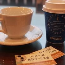 【コーヒーチケット】宿泊者特典として1杯無料のサービス券をお渡ししております。