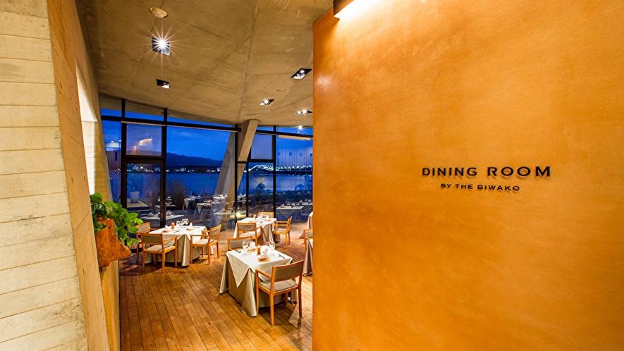 レストラン/DINING ROOM BY THE BIWAKO