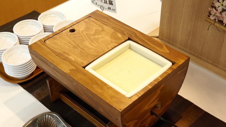 【朝食】朝食バイキング「手作り豆腐」