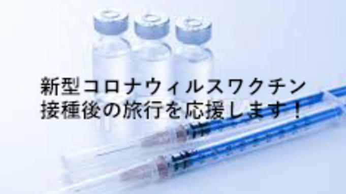 新型コロナウィルスワクチン2回接種者必見!特典付きスタンダード京会席かも川プラン