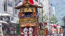 京の夏を彩る祇園祭、後祭巡行