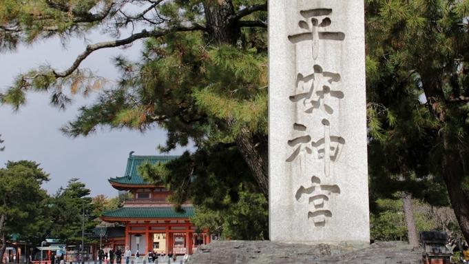 【土曜日も一律料金!】2月限定◆二食付*人気の「かも川」会席。京都中心部の旅館で冬の京都を満喫♪