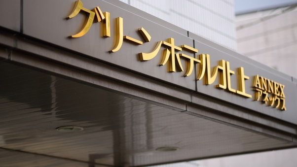 ANNEX・スタンダードシングル★禁煙ルーム★