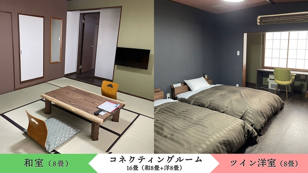 コネクティング和洋室・二間で16畳(洗面台2/トイレ2付)