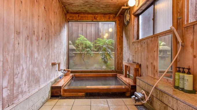 【素泊り】源泉かけ流し!ひのき風呂でゆったりプラン♪
