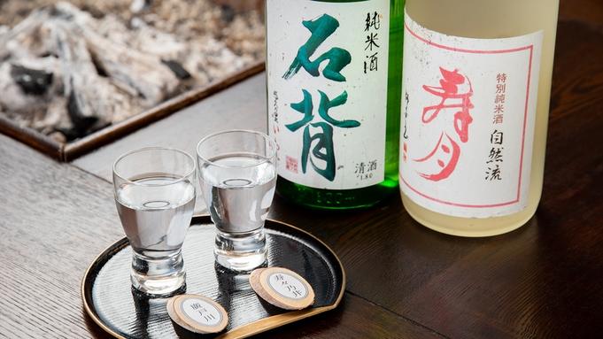 <個室de炭火焼×ブランド牛×地酒>福島牛のしゃぶしゃぶと天栄の地酒2種飲み比べで口福プラン