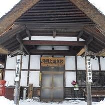 *【湯野上温泉駅】