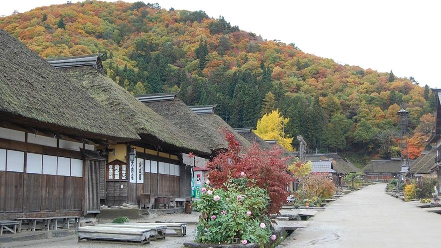 *季節の光景(秋)/紅葉の大内宿。当館からは車で20分です