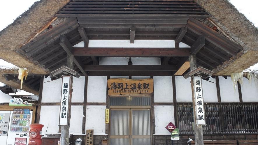 *季節の光景(冬)/湯野上温泉駅。冬の会津路を旅してみませんか♪