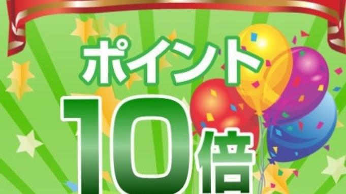 【QUOカード500円付&ポイント10%】嬉しいダブル特典♪無料軽朝食付き