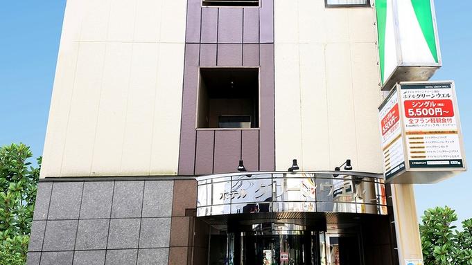 【仙台駅から徒歩3分!】室数限定プラン♪無料軽朝食付き