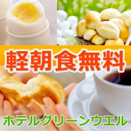 軽朝食無料!