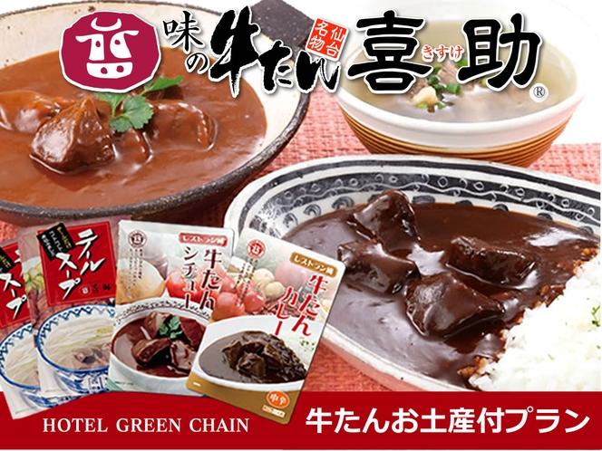 牛タンの老舗喜助さんのお土産セット(タンシチュー×1 タンカレー×1 テールスープ×2)