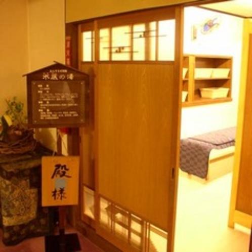 【大浴場の入口】