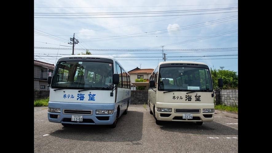【送迎バス】