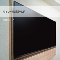 50インチ大画面液晶テレビ全室完備