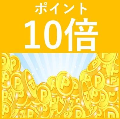 【楽天トラベル シルバーアワード2020】☆受賞記念プラン☆ 感謝のポイント10倍&朝食付き♪