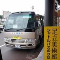 足立美術館無料シャトルバス