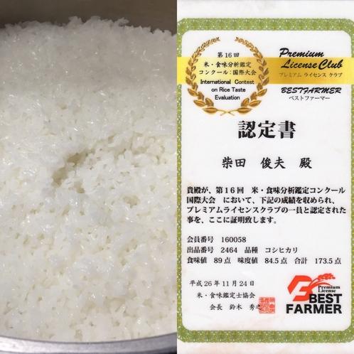 当館はベストファーマーに選ばれた契約農家の方から無農薬米を頂いております