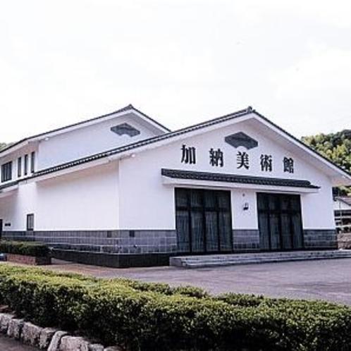 加納美術館