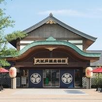 【600×600】大江戸温泉。正面(昼)