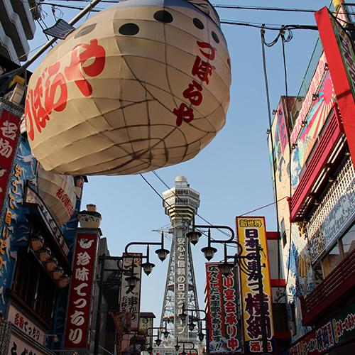通天閣:新世界界隈の中心部に建つ展望塔です。