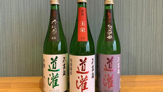 【太田酒造道灌】厳選3種から選べる日本酒プレゼント /朝食付
