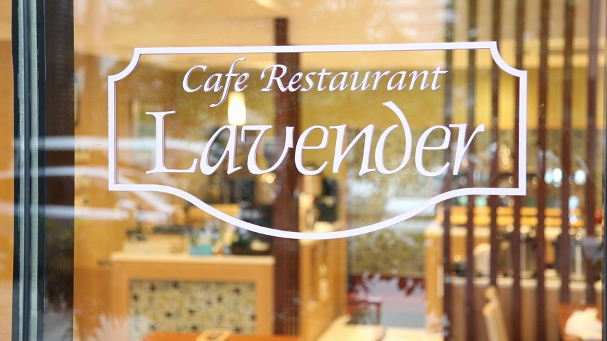カフェレストランラベンダー