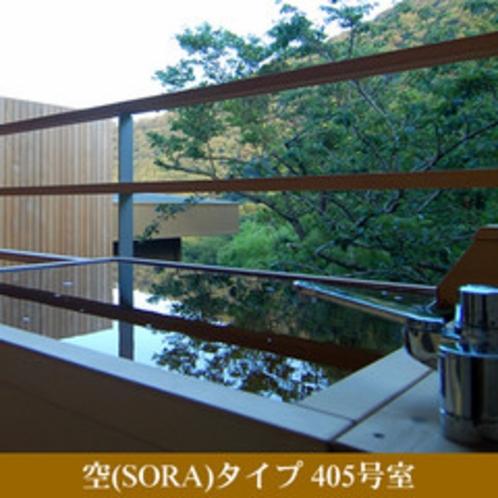 空(SORA)タイプ 405号室