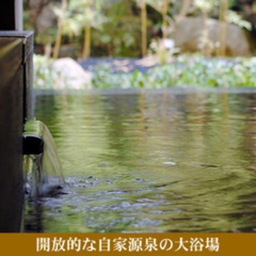 こんこんと湧き出る自家源泉の大浴場