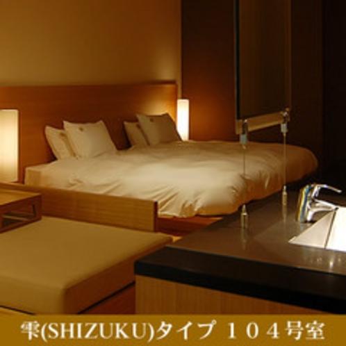 雫(SHIZUKU)タイプ 104号室