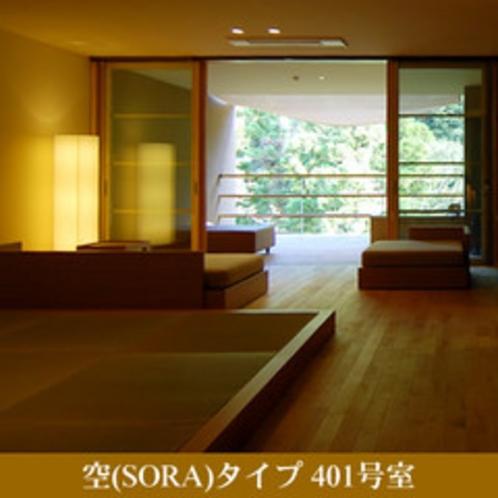 空(SORA)タイプ 401号室