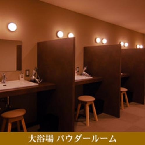大浴場 パウダールーム