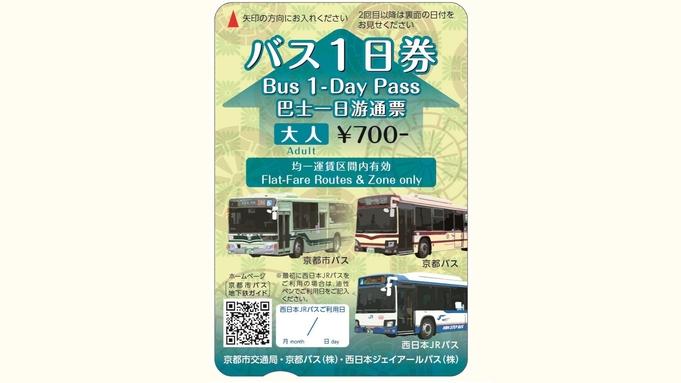 GoToトラベル対象外■市バス一日乗車券付■素泊まりプラン■☆大浴場でリフレッシュ♪☆