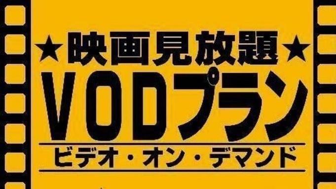 楽天限定■VOD(500タイトル)見放題■素泊まりプラン■☆大浴場でリフレッシュ♪☆