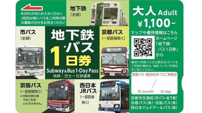 GoToトラベル対象外■地下鉄・バス一日乗車券付■素泊まりプラン■☆大浴場でリフレッシュ♪☆