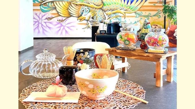 素泊り ■テーブル茶道体験プラン(お茶菓子付き)■