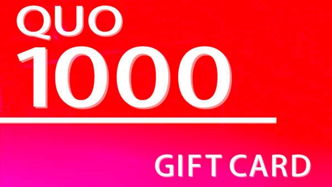 GoToトラベル対象外■QUOカード付■素泊まりプラン■☆大浴場でリフレッシュ♪☆