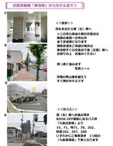 近鉄京都線「東寺駅」からホテルまでのルート案内②