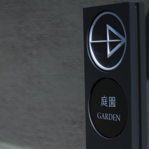 【庭園】ご案内