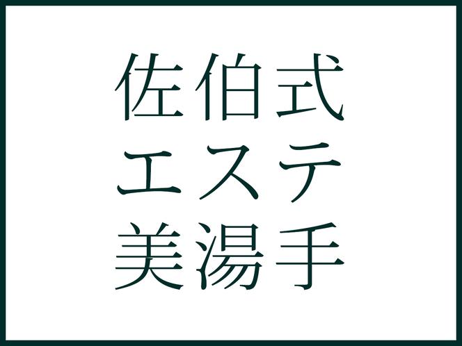 【美湯手・bi-you-te】
