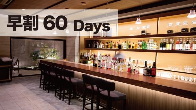 【早割60】★60日前までの予約でさらにお得★京都夏旅ご予約受付中!−素泊まり−
