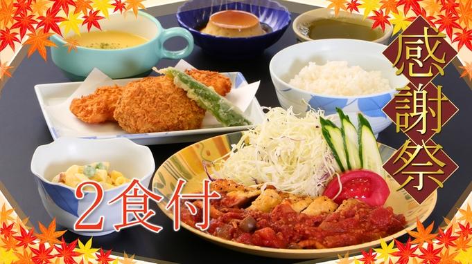 お手軽【洋食】★感謝祭★価格も料理も満足!幼児無料!Wi-Fi 完備