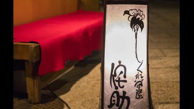 【2食付】『しぐれ茶屋 侘助』季節のお料理を心ゆくまでご堪能いただくおすすめコース