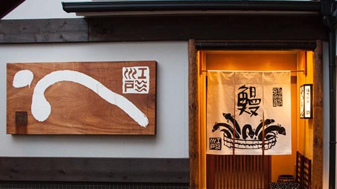 【2食付】『花遊小路 江戸川』鰻専門店でいただくオリジナルコース