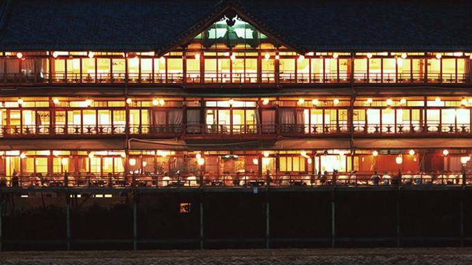 【夏旅セール】【2食付◆夏季限定】『料理旅館 鶴清』の鴨川納涼床〜すずみ料理〜