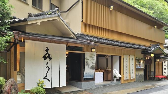 【夏旅セール】【2食付◆夏季限定】京の奥座敷『貴船  きらく』の納涼川床料理(送迎付き)