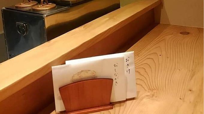 【2食付】祇園『あんず家』ホテルオススメの隠れ家的なお店でいただくオリジナルコース