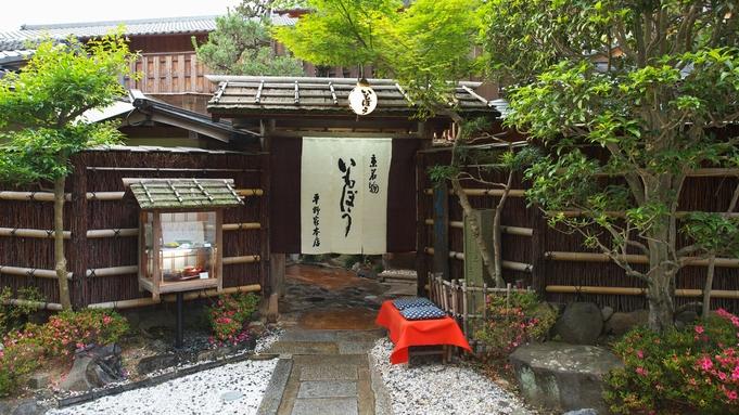 【2食付】円山『いもぼう平野家本店』300年続く京都伝統の味「いもぼう懐石」