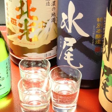 【地酒飲み比べ】 お酒好きのお楽しみ♪利き酒プラン 【温泉】
